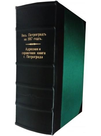 Муляж книги в натуральной коже с тематическим тиснением на корешке