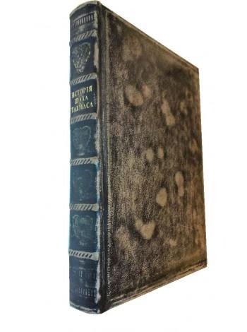 Муляж книги в натуральной коже с тематическим тиснением на корешке с искусственным и ускоренным старением